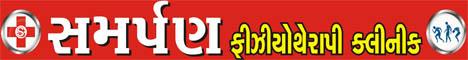 Samarpan physiotherapy clinic